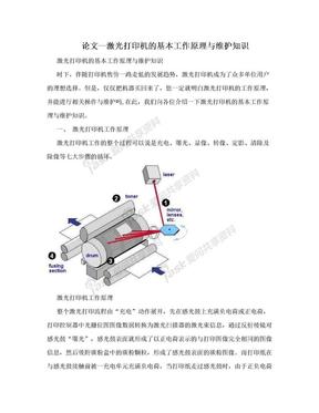 论文—激光打印机的基本工作原理与维护知识.doc