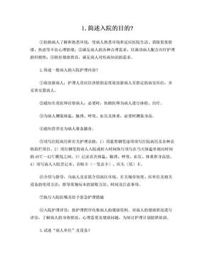 """""""三基""""基础护理学知识.doc"""