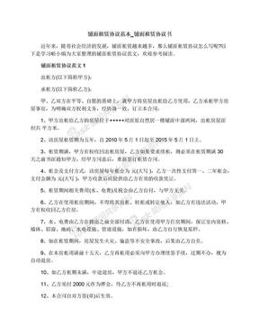 铺面租赁协议范本_铺面租赁协议书.docx