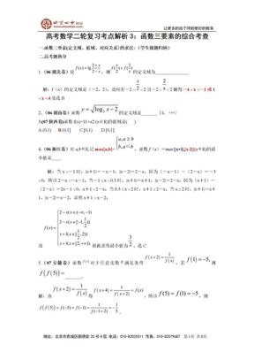 高考数学二轮复习考点解析3:函数三要素的综合考查.doc