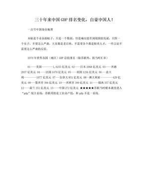 三十年来中国GDP排名变化.doc