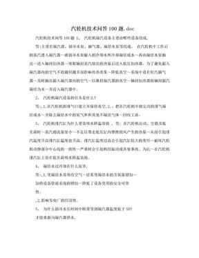 汽轮机技术问答100题.doc.doc