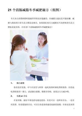21个清肠减脂冬季减肥秘方.doc