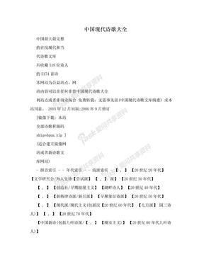 中国现代诗歌大全.doc