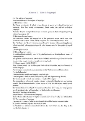 《简明语言学教程》配套笔记.doc