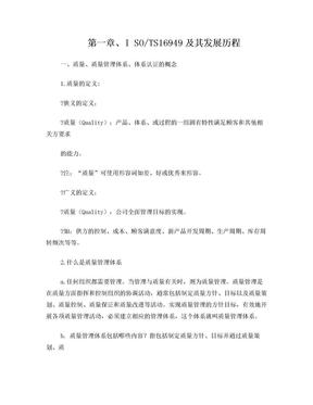 16949基础知识.doc