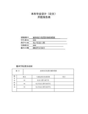 PLC开题报告.doc
