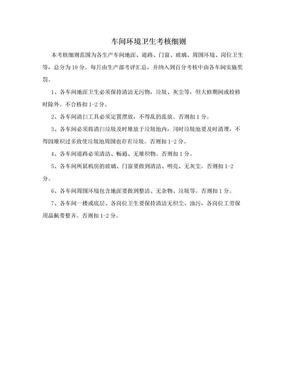 车间环境卫生考核细则.doc
