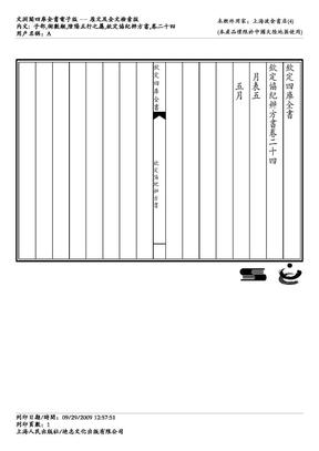 钦定协纪辨方书024(五月).pdf