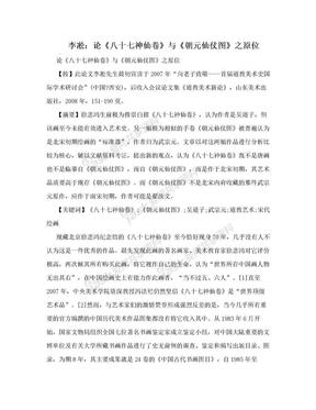 李凇:论《八十七神仙卷》与《朝元仙仗图》之原位.doc