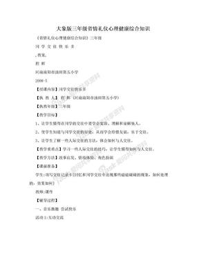 大象版三年级省情礼仪心理健康综合知识.doc