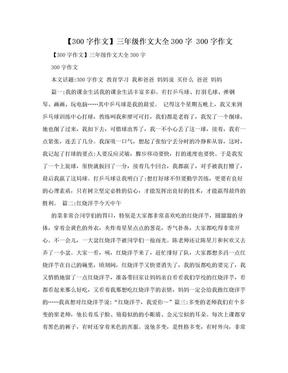 【300字作文】三年级作文大全300字 300字作文.doc