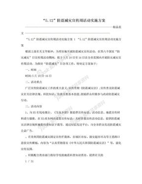 """""""5.12""""防震减灾宣传周活动实施方案.doc"""