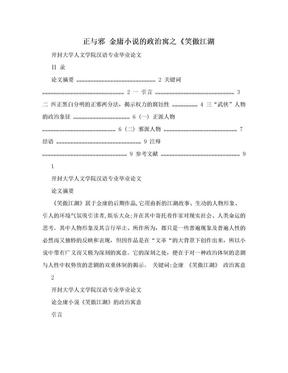 正与邪 金庸小说的政治寓之《笑傲江湖.doc