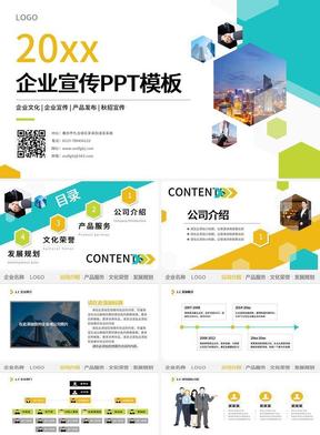 商务风企业宣传PPT模板.pptx