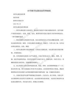 小学教学仪器设备管理制度.doc