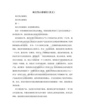 淘宝售后感谢信(范文).doc