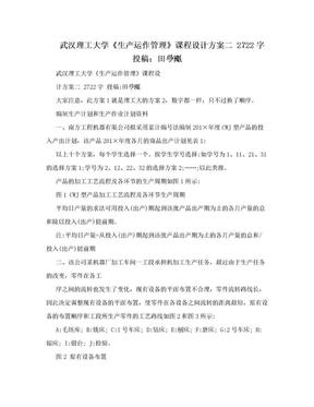 武汉理工大学《生产运作管理》课程设计方案二 2722字 投稿:田爳爴.doc