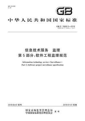 GB∕T 19668.5-2018 信息技术服务 监理 第5部分:软件工程监理规范.pdf