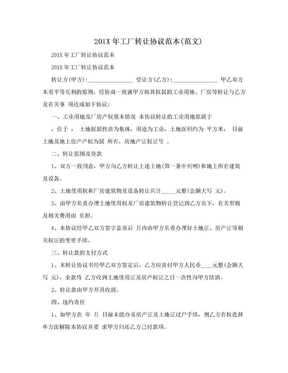201X年工厂转让协议范本(范文).doc