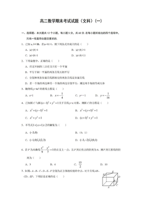 12.31高二数学期末考试试题(文科)(一).doc