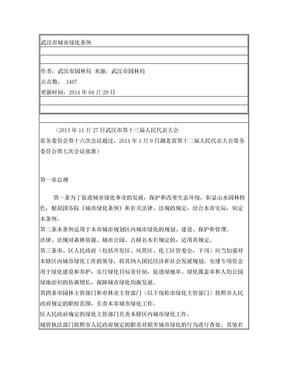 武汉市城市绿化条例(2014版).doc