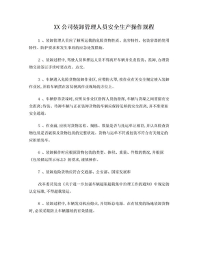 XX公司装卸管理人员安全生产操作规程.doc