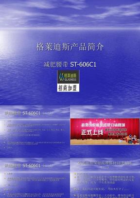 减肥腰带 ST-606C1.ppt