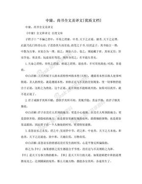 中庸、尚书全文及译文[优质文档].doc