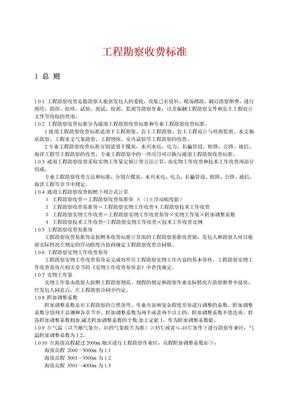工程勘察收费标准2002版.doc