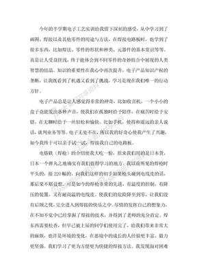 电子工艺实习心得体会.doc