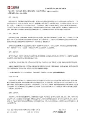 展望2011——企业竞争十大趋势.doc