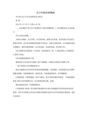 人口学校培训教材.doc