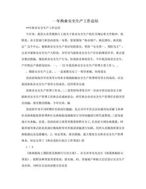 --年渔业安全生产工作总结.doc