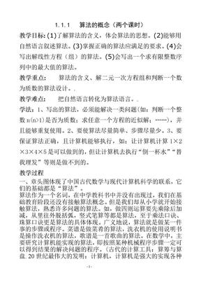 新课标高中数学必修3教材解读_全!.doc