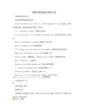 [资料]常用展会英语白话.doc