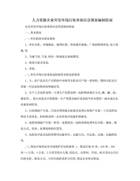 人力资源企业突发环境污染事故应急预案编制指南.doc