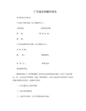 广告设计印刷合同书.doc