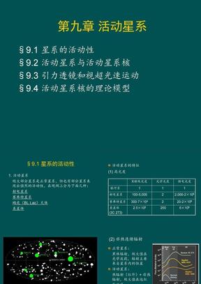 南京大学天体物理学课件9