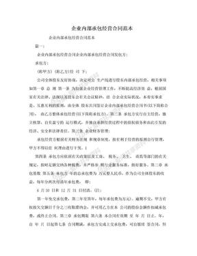 企业内部承包经营合同范本.doc