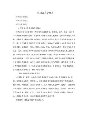 汉语言文学论文.doc