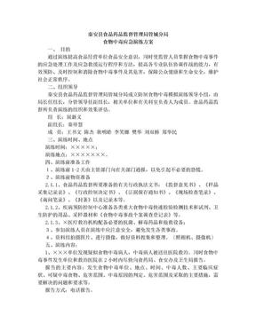 食物中毒应急演练方案.doc