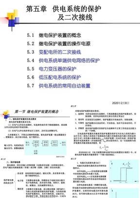 供电工程(电气)课件3.ppt