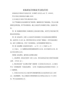 农场承包合同协议书(承包合同).doc
