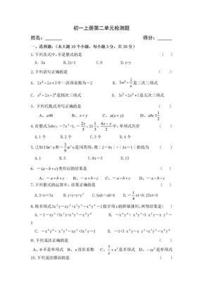 七年级上册数学第二单元测试卷.doc.doc