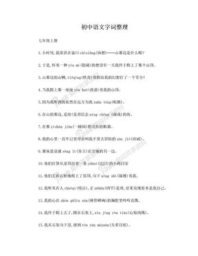 最全初中语文人教版课文字词拼音整理.doc