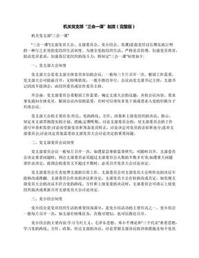 """机关党支部""""三会一课""""制度(完整版).docx"""