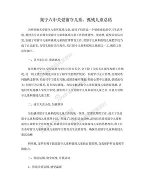 关爱留守儿童、孤残儿童总结.doc