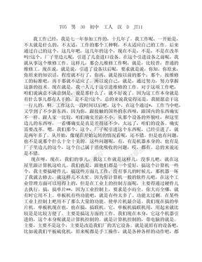 北京口語語料庫北口10.docx