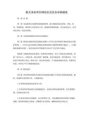 机关事业单位网站信息发布审核制度.doc